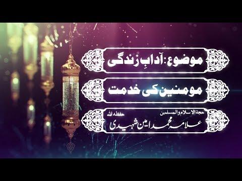 Momanin Ke Khidmat | H.I Allama Amin Shaheedi |Adab e Zindage - Urdu