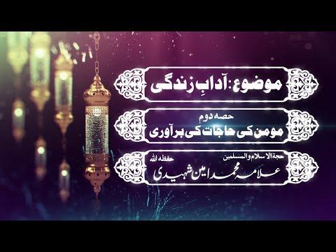 مومن کی حاجات کی براوری(حصہ دوم)|Momin ke Hajat | H.I Allama Amin Shaheedi - Urdu