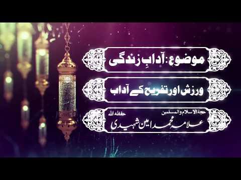 ورزش اور تفریح کے آداب|علامہ محمد امین شہیدی حفظہ اللہ - Urdu