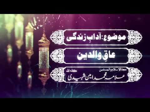 عاق والدین | علامہ محمد امین شہیدی حفظہ اللہ - Urdu