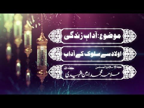 اولاد سے سلوک کے آداب|علامہ محمد امین شہیدی - Urdu