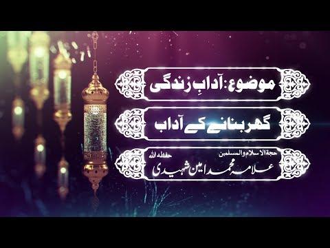 گھر بنانے کے آداب| H.I Allama Amin Shaheedi - Urdu