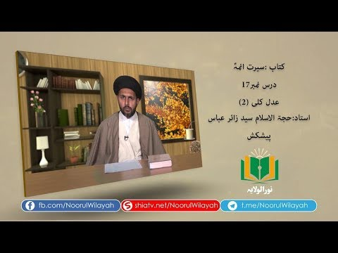 کتاب سیرت ائمہؑ [17] | عدل کلی (2) | Urdu