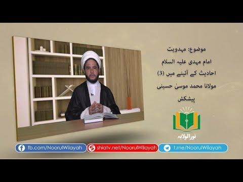مہدويت | امام مہدی علیہ السلام احادیث کے آئینے میں (3) | Urdu