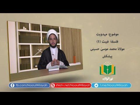 مہدويت | فلسفۂ غیبت (1) | Urdu