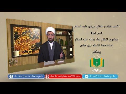 کتاب قیام و انقلابِ مہدی علیہ السلام [1] | انتظارِ امام زمانہ �