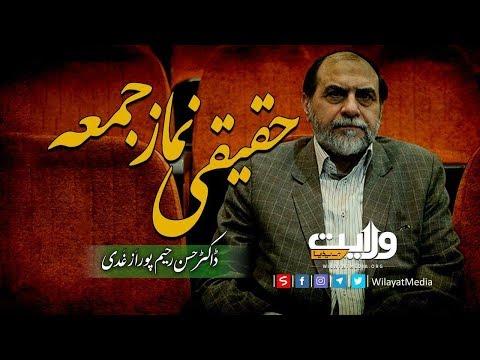 حقیقی نماز جمعہ | ڈاکٹر حسن رحیم پور ازغدی | Farsi Sub Urdu