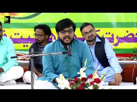 Jashan Wiladat Masoma-e-Qom (sa) | Br. Hamza Abidi | 04 July 2019 - Urdu