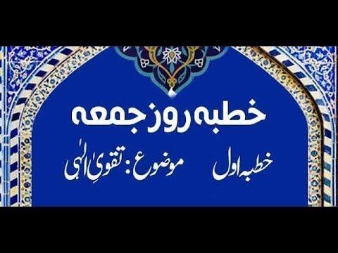 [Clip] 1st Khutba e Juma (Taqwa e Ilahi) - 8th Feb 2019 - LEC#86 - Urdu