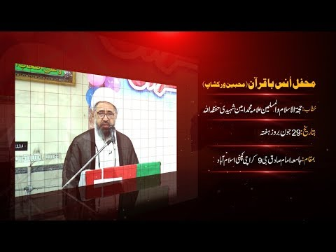 [Speech] محفل اُنس با قرآن | Mahfil e Quran | H.I Allama Amin Shaheedi - Urdu