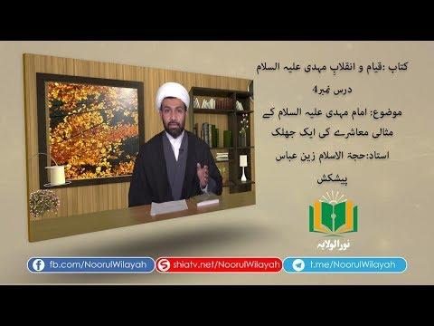 امام مہدیؑ کے مثالی معاشرے کی ایک جھلک | Urdu