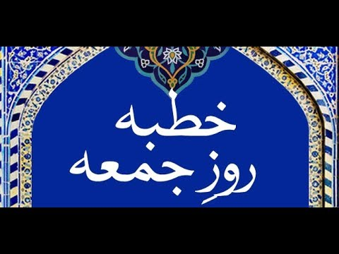[Clip] 🔴 Khutba Roz e jumma 04 January 2019 Ustad e Mohtram Syed Jawad Naqvi Hf - Urdu