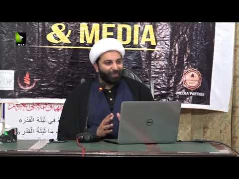[2] Topic: Spiritual Threats of Social Media | Shaykh Ali Chawla - Urdu