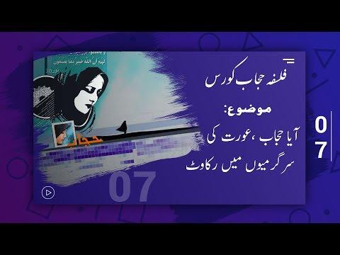 Aya Hijab , Aurat Ki Sargirmion main Rukwat hai? | آیا حجاب ،عورت کی سرگرمیوں میں رکاوٹ�