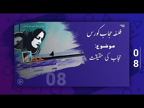 Hijab ki Haqeeqat   حجاب کی حقیقت   Falsafa e Hijab Course   Part 08   Maarif.tv - Urdu