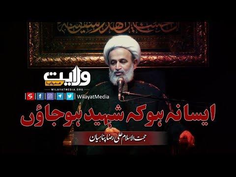 ایسا نہ ہو کہ شہید ہوجاؤں | Farsi Sub Urdu