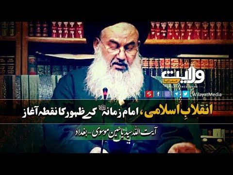 انقلابِ اسلامی  ،امام زمانہؑ کے ظہور کا نقطہ آغاز | Arabic Sub Urdu