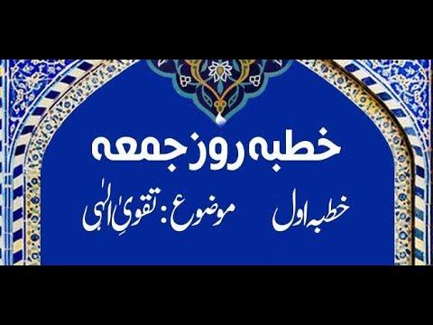 [Clip] 1st Khutba e Juma jamia urwa tul wusqa-Topic.Tqwa e Ilahi 02nd Nov 2018-LEC#73 - Urdu