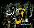حق کی طرف سفر | Farsi Sub Urdu