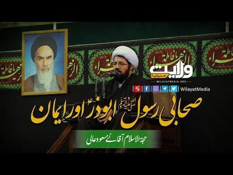 صحابی رسولؐ ابوذرؑ اور ایمان | Farsi Sub Urdu