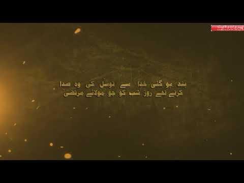 نوحہ - بند ہو گئی خدا سے توسل کی وہ صدا - علی دیپ رضوی - 2019/1440 -Urdu