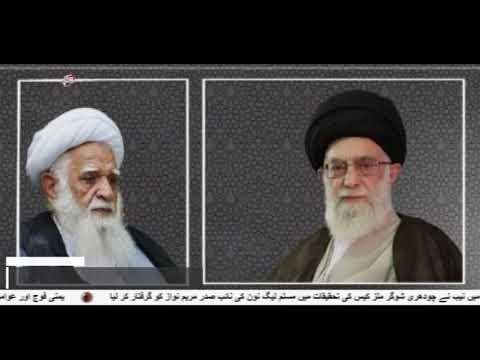 رہبرانقلاب اسلامی کا آیت اللہ محسنی کے انتقال پر تعزیتی پیغام - 08 ا