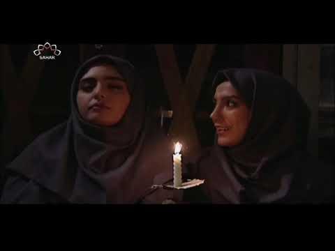 [ Irani Drama Serial ] Stayesh   ستائیش - Episode 01   SaharTv - Urdu