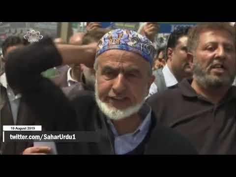 وادی کشمیر میں پانچویں روز بھی حالات کشیدہ - 10 اگست 2019 - Urdu
