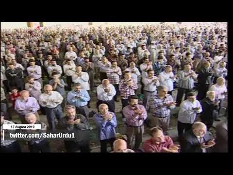 ایران سمیت دنیا کے مختلف ملکوں میں عیدالاضحی - 12 اگست 2019 - Urdu