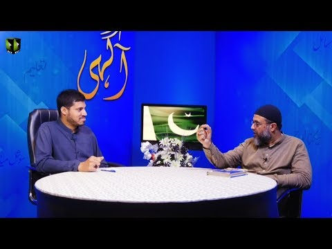 [Talkshow]  Aagahi | Topic: Pakistan May Millat e Tashayo Ka Safar | Part 1 - Urdu