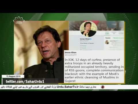 کشمیر کی صورتحال کے حوالے سے پاکستانی وزیر اعظم کا انتباہ  - 15 اگست