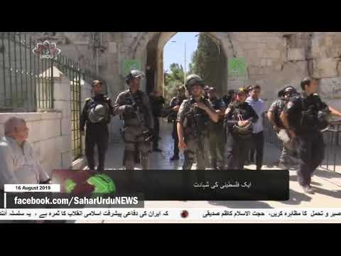 [16 Aug 2019] ایک فلسطینی کی شہادت  -urdu