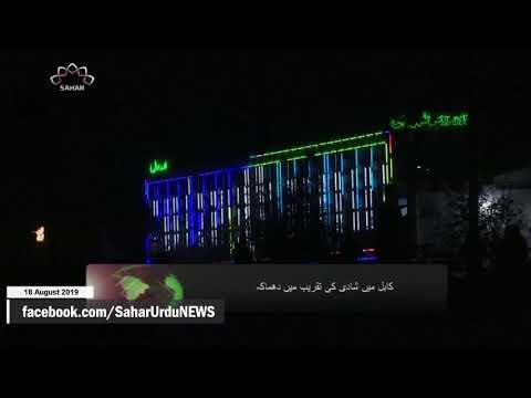 [18 Aug 2019] کابل میں شادی کی تقریب میں خودکش دھماکہ 140 جاں بحق وزخمی - Urd
