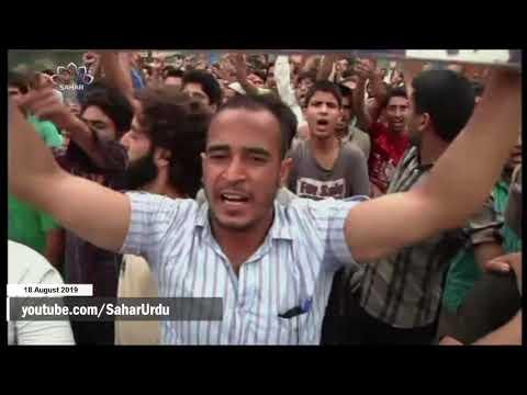 [18 Aug 2019] کشمیر میں مظاہرین پر فوجیوں کا حملہ  -urdu