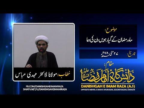 11th Ramzan ki Dua - Molana Dr Mehdi Abbas - Urdu