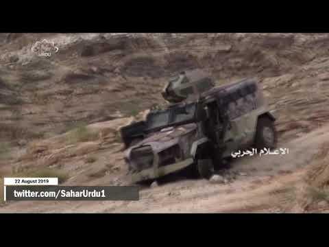 سعودی جارحین کے خلاف یمن کی کامیاب کارروائیاں - 22 اگست 2019- - Urdu
