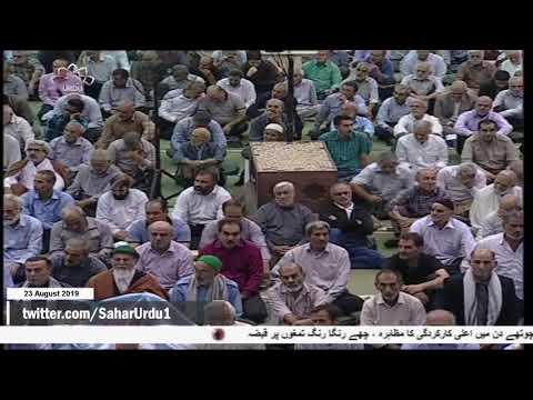 ایرانی قوم اسلامی انقلاب سے دستبردار نہیں ہوگی، خطیب جمعہ  - 23 اگست
