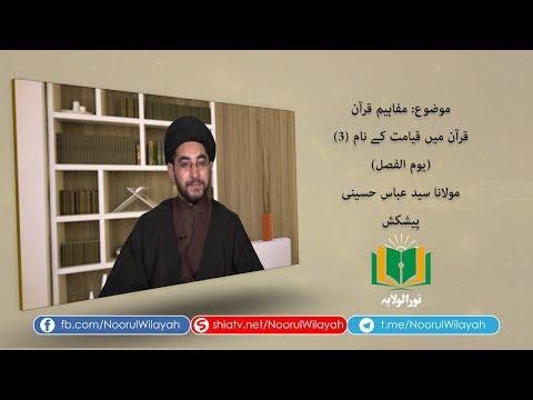 مفاہیم قرآن | قرآن میں قیامت کے نام (يوم الفصل) (3) | Urdu