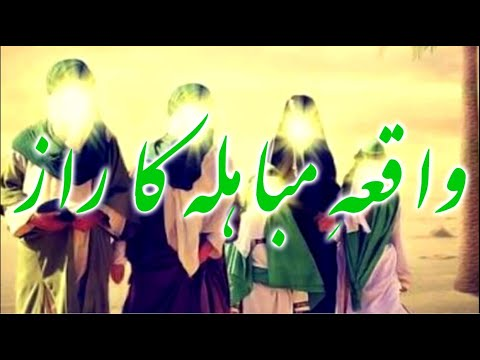 [Clip] Waqia e Mubahila ka Raaz | H.I Sibtain Ali Naqvi - Urdu