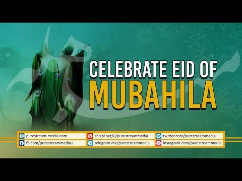 Celebrate Eid of Mubahila | Agha Alireza Panahian | Farsi Sub English