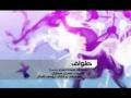 Tawaf Arabic Song in Memory of Fatima Zahra s.a.