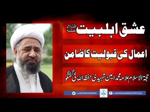 عشق اہلبیتؑ اعمال کی قبولیت کا ضامن | H.I Allama Muhammad Amin Shaheedi - Urdu
