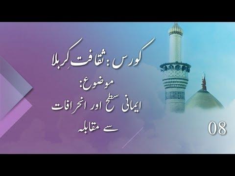 Emani Satha aur Inharafaat Say Muqabla | ایمانی سطح اور انحرافات سے مقابلہ |  | Part 08