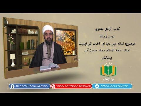 کتاب آزادی معنوی | اسلام میں دنیا اور آخرت کی اہمیت | Urdu