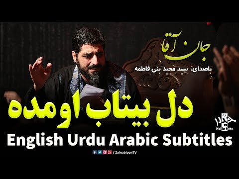 دل بیتاب اومده  - Farsi sub Arabic,English and Urdu
