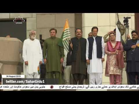 کشمیری عوام کی حمایت آخری دم تک جاری رکھیں گے، عمران خان - 30 اگست 2019