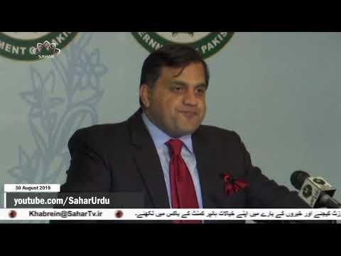 پاکستان کبھی اسرائیل کو تسلیم نہیں کرے گا - 30 اگست 2019 - Urdu