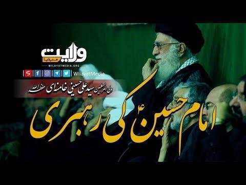 امام حسینؑ کی رھبری | Farsi Sub Urdu
