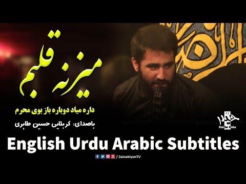 میزنه قلبم  - حسین طاهری |  Farsi sub English Urdu Arabic