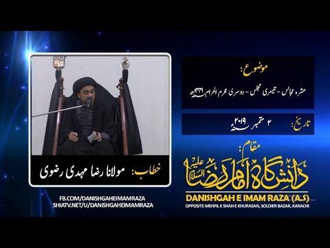 Ashra Majalis - 3rd Majlis - 2nd Muharram 1441 A.H - Molana Raza Mehdi Rizvi